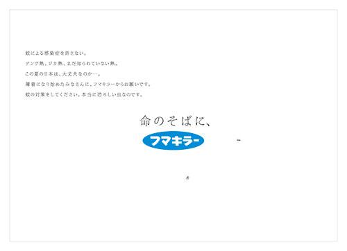 20160425-2_fumakilla_b3_A