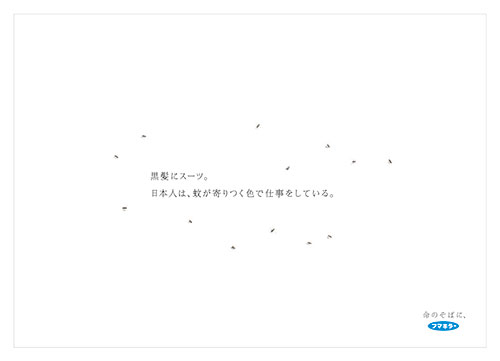 20160425-2_fumakilla_b3_B