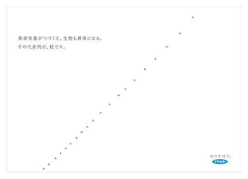 20160425-2_fumakilla_b3_E