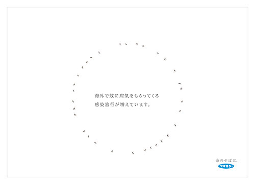 20160425-2_fumakilla_b3_F