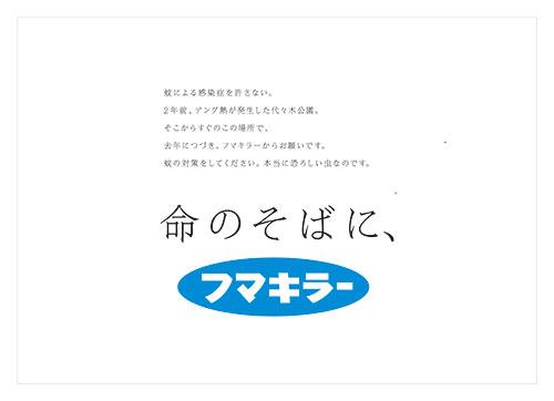 20160428_fumakilla_b0_A