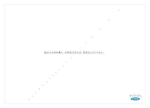 20160428_fumakilla_b0_B