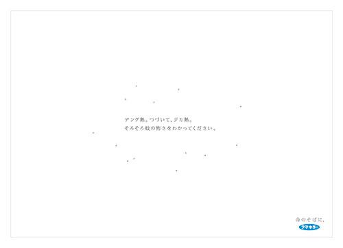 20160428_fumakilla_b0_D