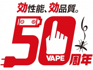 s_vape50th_rogo01