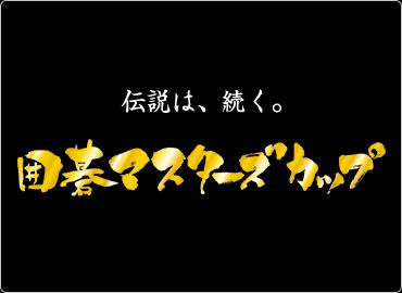 囲碁マスターズカップ