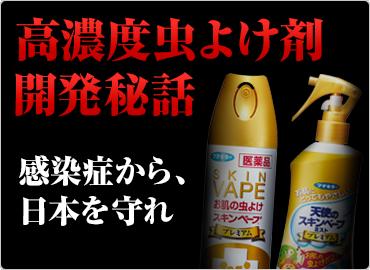 高濃度虫よけ剤 開発秘話~感染症から日本を守れ~