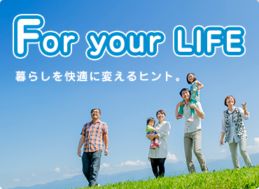 For your LIFEへ