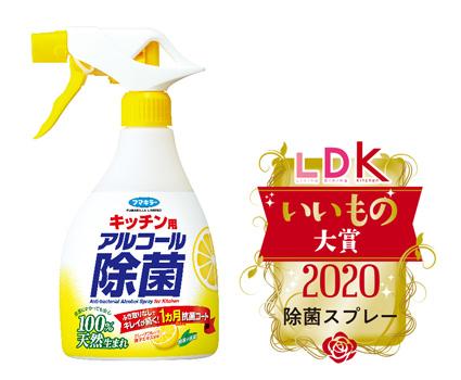LDKいいもの大賞2020除菌スプレー