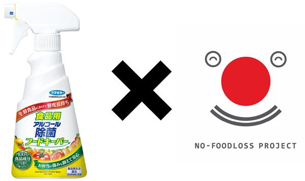 食品用アルコール除菌フードキーパーと食品ロス削減国民運動のシンボルマーク「ろすのん」