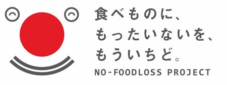 食品ロス削減国民運動のキャラクター「ろすのん」