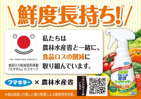 『食品用アルコール除菌フードキーパー×ろすのん』店頭POP例