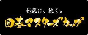 フマキラー 囲碁マスターズカップ