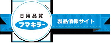 フマキラー 製品情報サイト