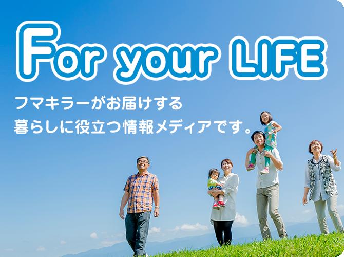 For your LIFE フマキラーがお届けする暮らしに役立つ情報メディアです。