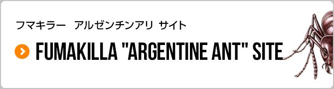 フマキラー アルゼンチンアリ サイト