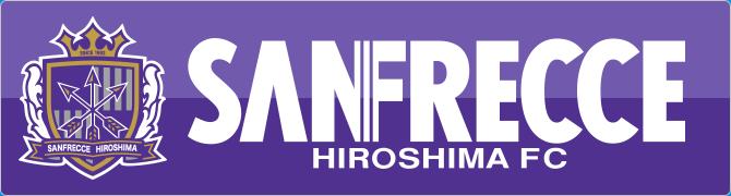 フマキラーは【サンフレッチェ広島】を応援しています。